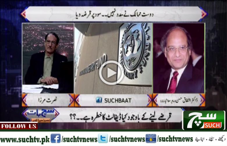 Such Baat With Nusrat Mirza  11 JAN 2019