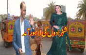 Duke and Duchess of Cambridge arrives in Lahore