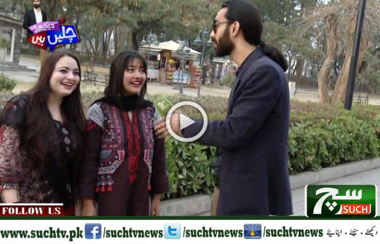 Chalain Dekhtain Hain 04 February 2018