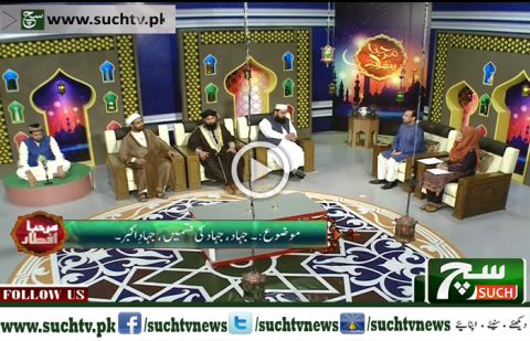 Marhaba Iftari 01 June 2018
