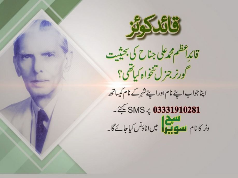 10 lines on quaid e azam Jinnah earned the title quaid-e-azam (meaning great leader) his other title is baba-i-qaum ( father of the nation ) the former title was reportedly given to jinnah at first by mian ferozuddin ahmed.