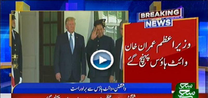 Imran Khan Reached White House