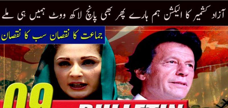 Bulletin 09PM | Maryam Nawaz and Imran Khan News | 22 September 2021