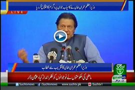 PM Imran launches 'Kamyaab Jawan' programme for youth's progress