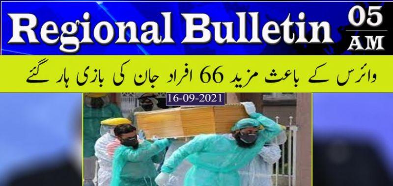 Regional Bulletin   05AM   16 September 2021