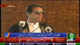 Govt  immediately makes progress  giving provincial status to GB: PM Imran