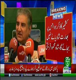 President Trump to expand partnership with Pakistan: FM Shah