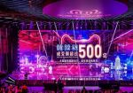 Alibaba's Singles Day Sales breaks the record with more than $38 billion in sales