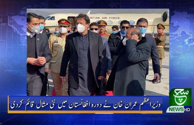وزیراعظم عمران خان کا دورہ افغانستان