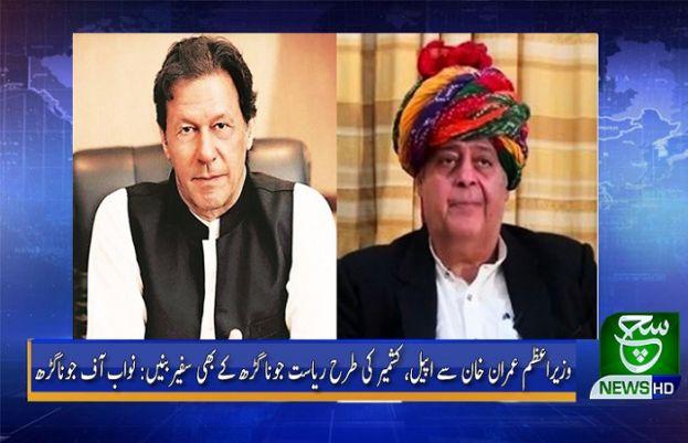 وزیراعظم عمران خان اور نواب آف جوناگڑھ