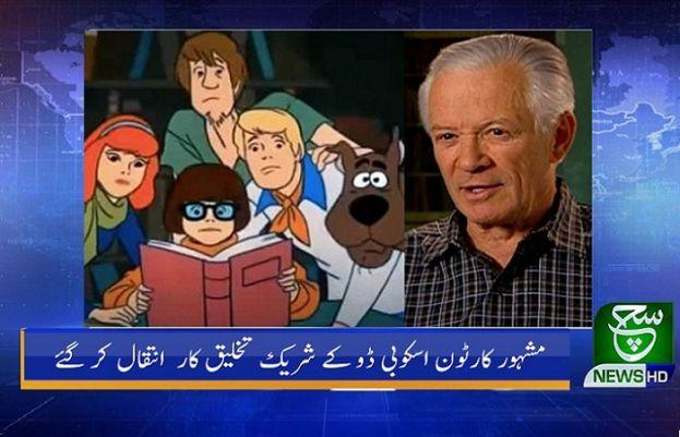مشہور اینیمیٹڈ سیریز اسکوبی ڈو کے شریک تخلیق کار کین اسپیئر