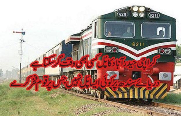 سپریم کورٹ نے ریلوے کی تنظیم نو کیلئے چار ہفتے کی مہلت دے دی ہے