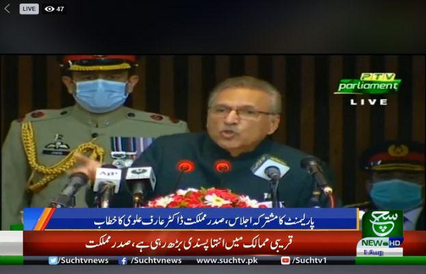 صدر مملکت ڈاکٹر عارف علوی کے مشترکہ اجلاس سے خطاب کر رہے ہیں