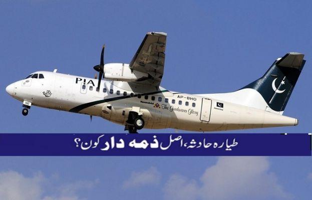 پی آئی اے طیارہ