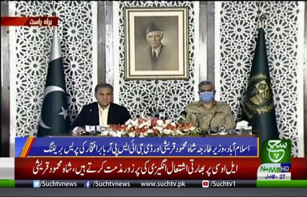 براہ راست: وزیر خارجہ شاہ محمود قریشی اور ڈی جی آئی ایس پی آر کی مشترکہ پریس کانفرنس