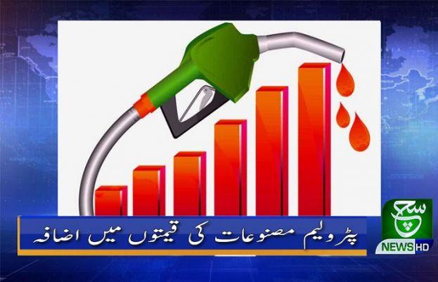 پٹرولیم کی قیمت میں اضافہ