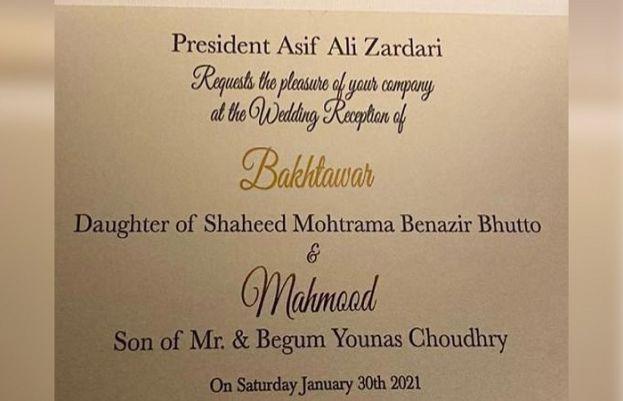 بختاور بھٹو زرداری کی شادی کا دعوت نامہ