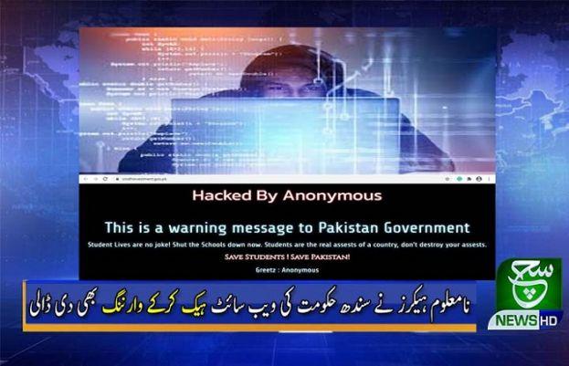 نامعلوم ہیکرز