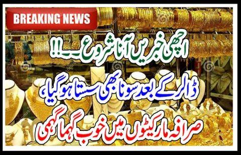 سونے کی قیمتوں میں انتہائی گراوٹ، پاکستانیوں کے لیے اچھی خبر آگئی