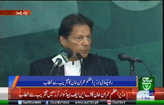 ہمیں منشیات فروشی کے خلاف کام کرنا ہو گا، وزیر اعظم عمران خان