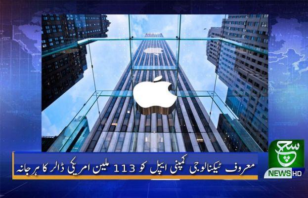 ایپل کمپنی