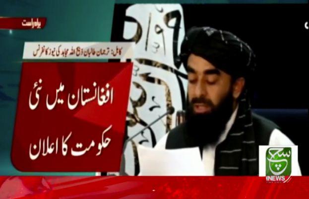 طالبان کے ترجمان کے ذبیح اللہ مجاہد