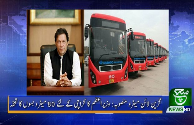 وزیراعظم کا کراچی کے لئے گرین لائن میٹرو منصوبے کا اعلان