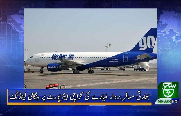 بھارتی طیارے کی ہنگامی لینڈنگ