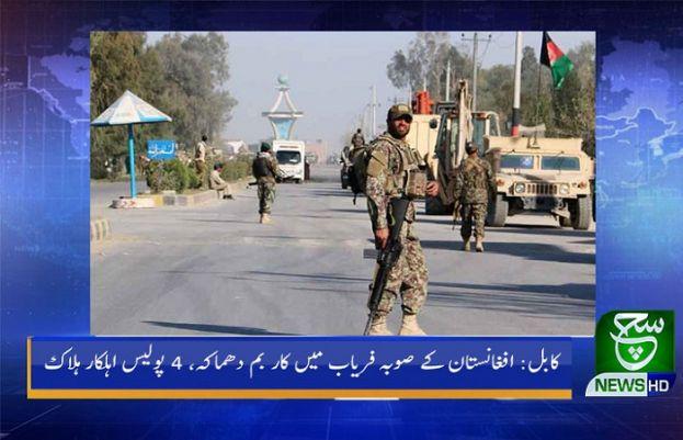 کابل: افغانستان کے صوبہ فریاب میں کار بم دھماکہ، 4 پولیس اہلکار ہلاک