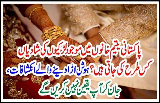 لڑکیوں کی شادیاں