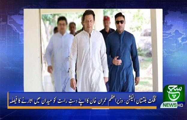 وزیراعظم عمران خان اور ذلفی بخاری