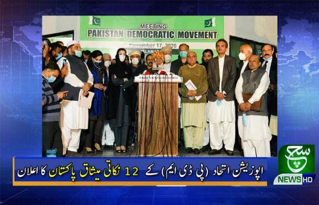 پاکستان ڈیموکریٹک موومنٹ اپوزیشن اتحاد