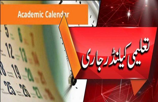 تعلیمی کیلنڈر