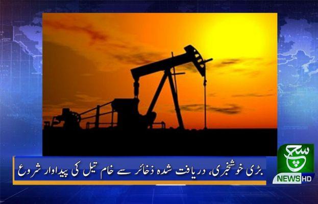 خام تیل کی ذخائر