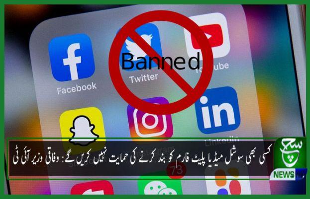 سوشل میڈیا پلیٹ فارمز