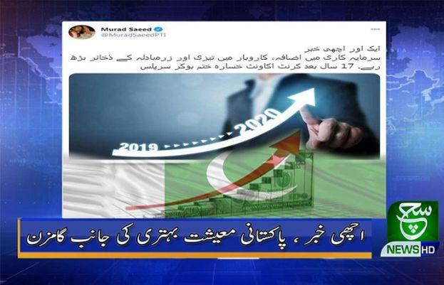 پاکستانی معیشت بہتری