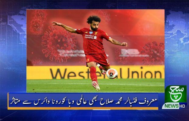 فٹبالر محمد صلاح