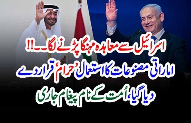اسرائیل اور امارات