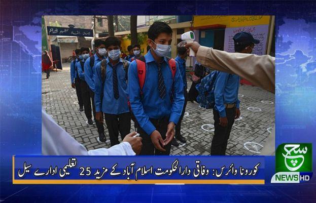 اسلام آباد کے مزید 25 تعلیمی ادارے سیل