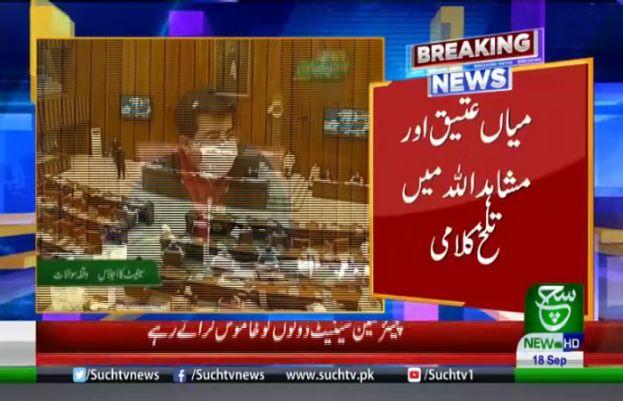 سینیٹ اجلاس میں مشاہد اللہ خان اور میاں عتیق کے درمیان شدید جھڑپ