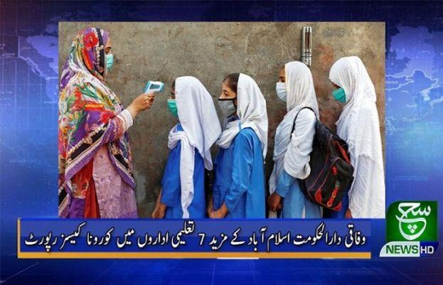 اسلام آباد میں کورونا کیسز رپورٹ
