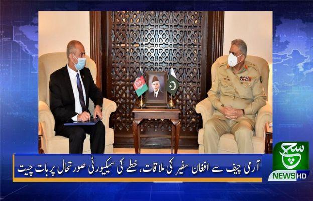 آرمی چیف اور افغان سفیر کی ملاقات