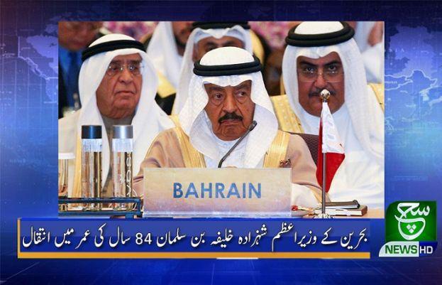 بحرین کے وزیراعظم شہزادہ خلیفہ بن سلمان