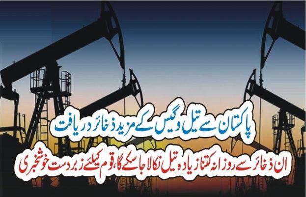 تیل و گیس کے نئے ذخائر