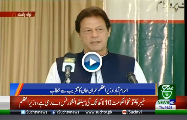 وزیر اعظم عمران خان کا تقریب سے خطاب