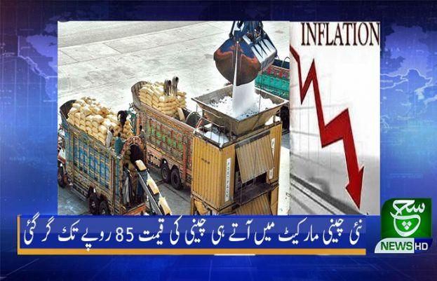چینی کی قیمت 85 روپے تک گر گئی
