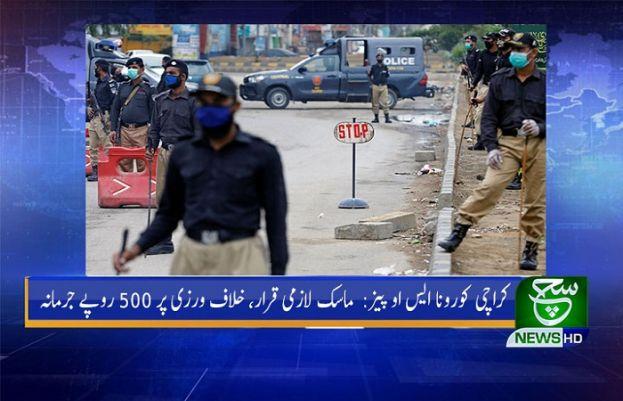 کراچی کورونا ایس او پیز
