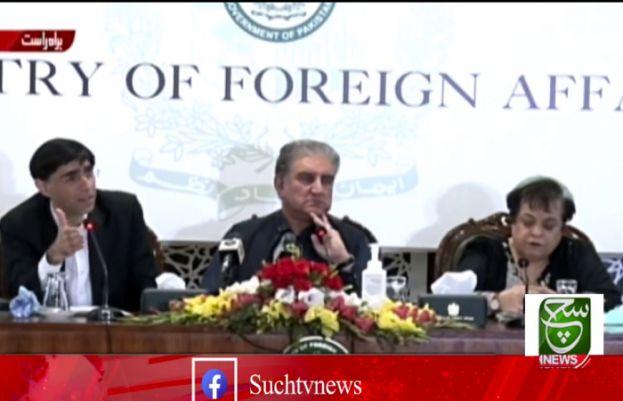 وزیر خارجہ شاہ محمود قریشی کی وزیر برائے انسانی حقوق شیریں مزاری، قومی سلامتی کے مشیر معید یوسف کے ہمراہ پریس کانفرنس