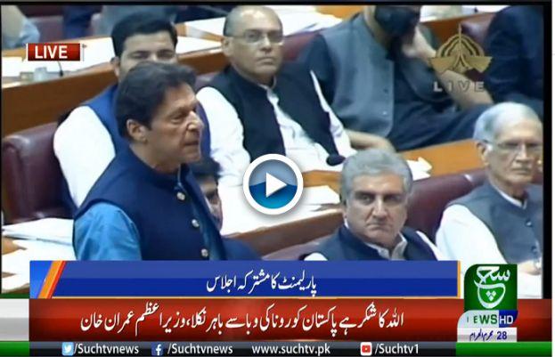 وزیراعظم عمران خان کا پارلیمنٹ کے مشترکہ اجلاس سے خطاب
