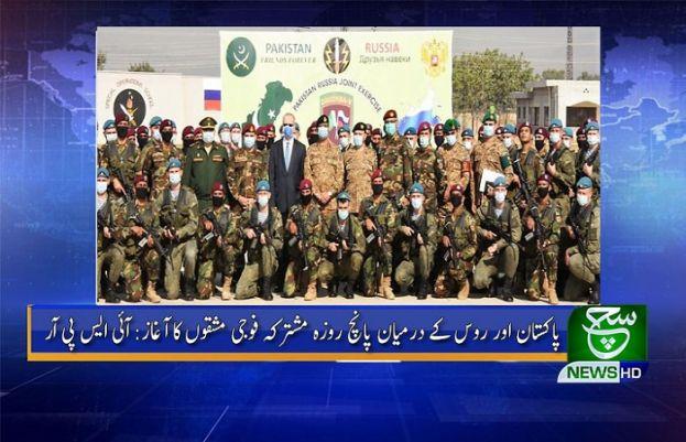 پاکستان اور روس مشترکہ فوجی مشقوں